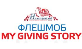 Флэшмоб My Giving Story