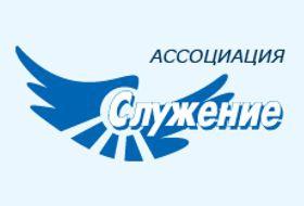 Нижегородская Ассоциация неправительственных некоммерческих организаций «Служение»