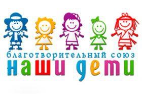 Благотворительный фонд «Наши дети»