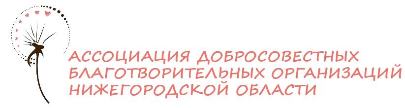 Ассоциация Добросовестных Благотворительных Организаций Нижегородской области